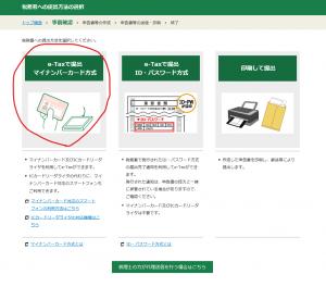 e-Taxマイナンバーカード