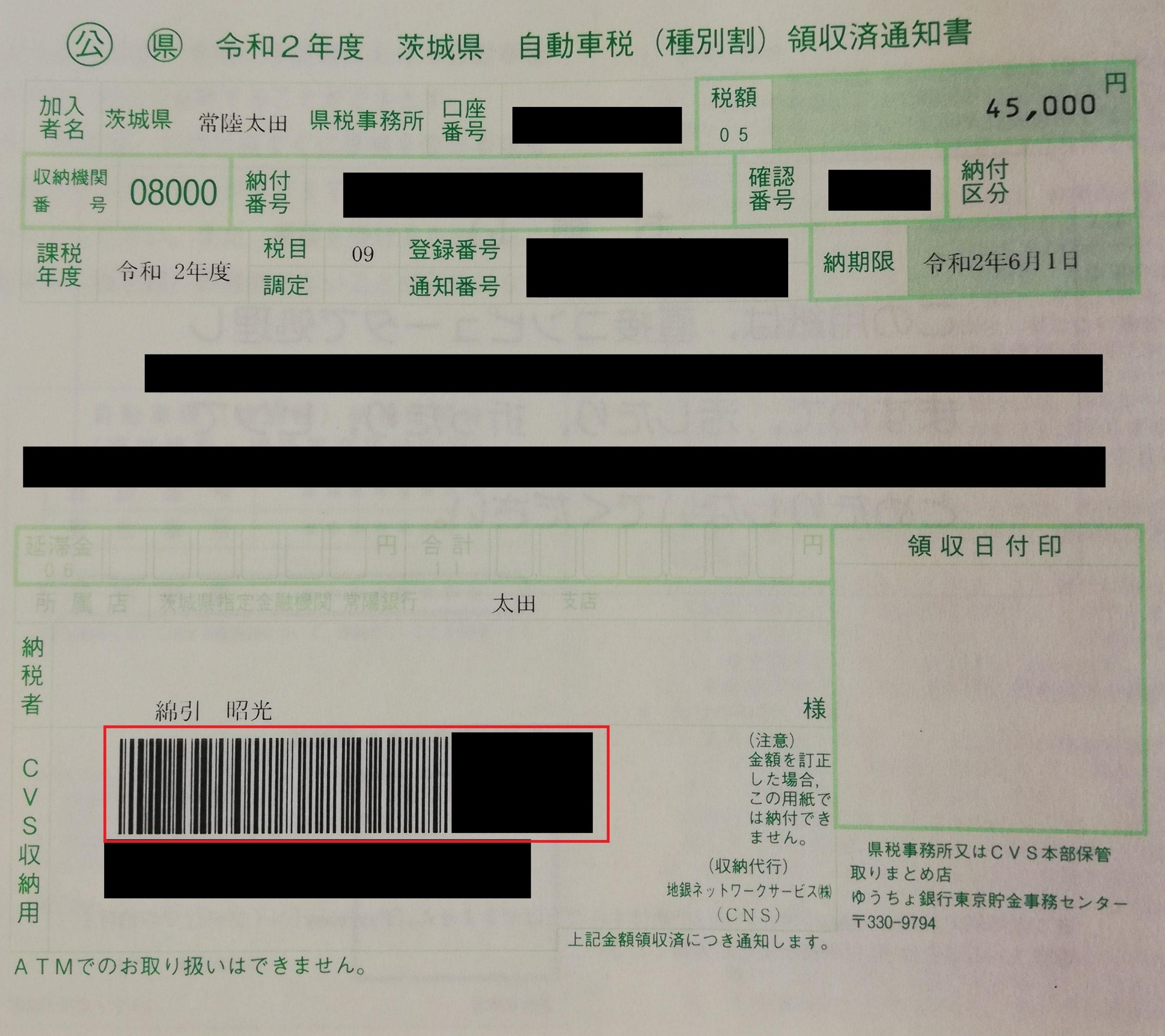納税 証明 書 車検