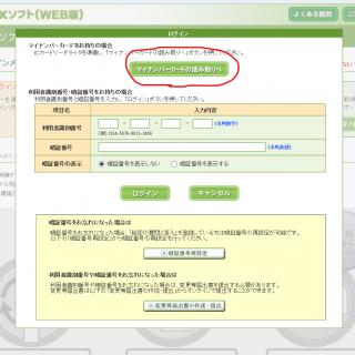 e-Taxソフトweb版1